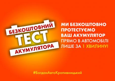 Спецпропозиції Богдан-Авто Кіровоград | Богдан-Авто Луцьк - фото 7