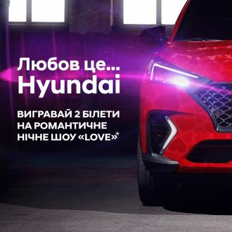 Спецпредложения на автомобили Hyundai | Богдан-Авто Луцьк - фото 13