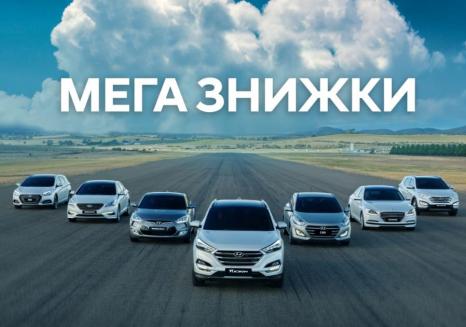 Спецпредложения на автомобили Hyundai | Богдан-Авто Луцьк - фото 11