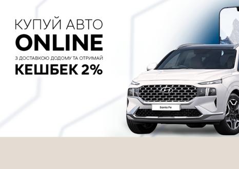 Спецпредложения на автомобили Hyundai | Богдан-Авто Луцьк - фото 8