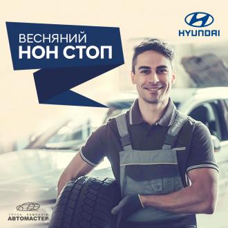 Спецпредложения на автомобили Hyundai | Богдан-Авто Луцьк - фото 20