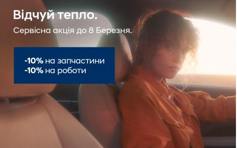 Акційні пропозиції Едем Авто | Богдан-Авто Луцьк - фото 7