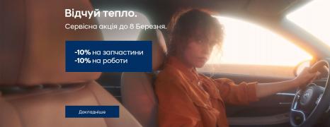 Спецпропозиції Hyundai у Харкові від Фрунзе-Авто | Богдан-Авто Луцьк - фото 10