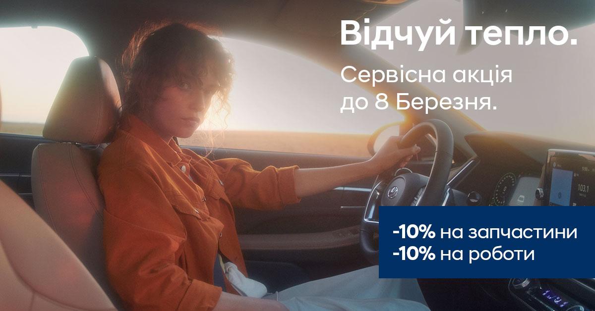 Спецпропозиції Арія Моторс   Богдан-Авто Луцьк - фото 8