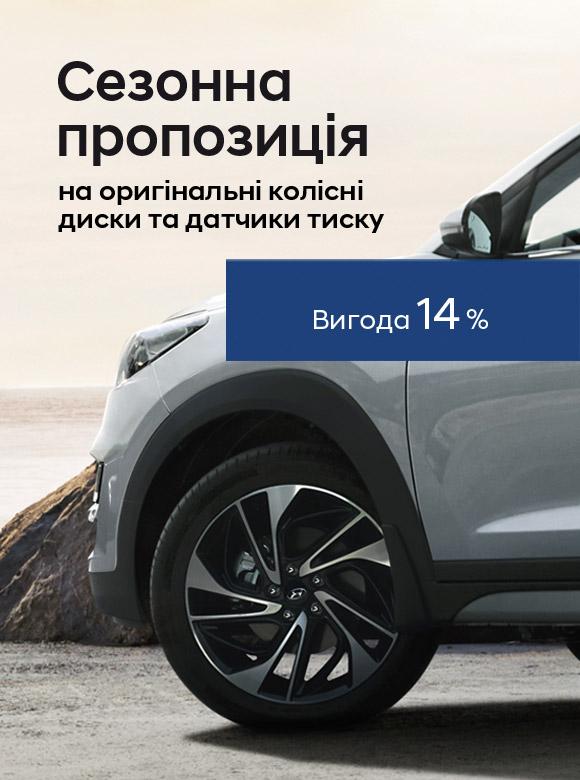 Спецпропозиції Арія Моторс   Богдан-Авто Луцьк - фото 6