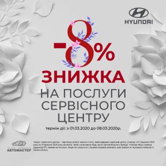 Спецпредложения на автомобили Hyundai | Богдан-Авто Луцьк - фото 21