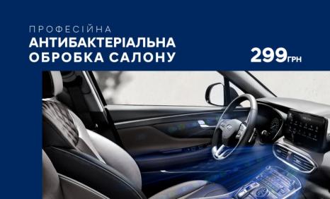 Спецпредложения на автомобили Hyundai | Богдан-Авто Луцьк - фото 6