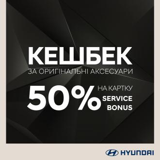 Спецпредложения на автомобили Hyundai | Богдан-Авто Луцьк - фото 15