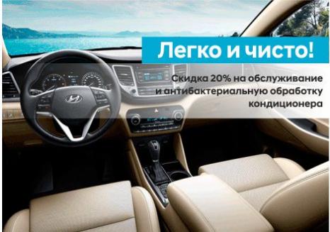 Спецпропозиції Hyundai у Харкові від Фрунзе-Авто | Богдан-Авто Луцьк - фото 14
