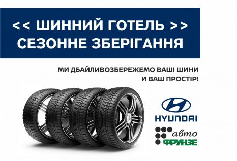Спецпропозиції Hyundai у Харкові від Фрунзе-Авто | Богдан-Авто Луцьк - фото 11