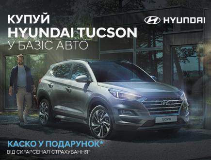 Спецпредложения на автомобили Hyundai | Богдан-Авто Луцьк - фото 9