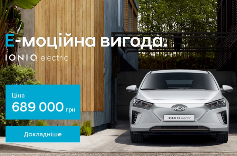 Спецпредложения на автомобили Hyundai | Богдан-Авто Луцьк - фото 10