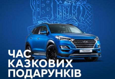 Спецпредложения на автомобили Hyundai | Богдан-Авто Луцьк - фото 14