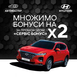 Спецпредложения на автомобили Hyundai | Богдан-Авто Луцьк - фото 24