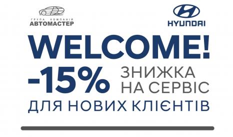 Спецпредложения на автомобили Hyundai | Богдан-Авто Луцьк - фото 22