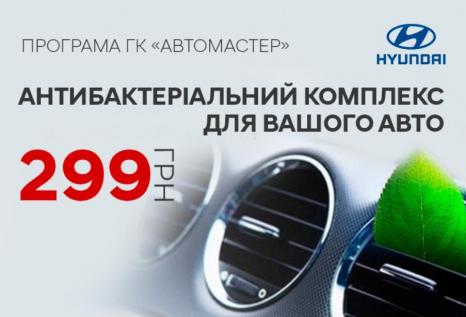 Спецпредложения на автомобили Hyundai | Богдан-Авто Луцьк - фото 19